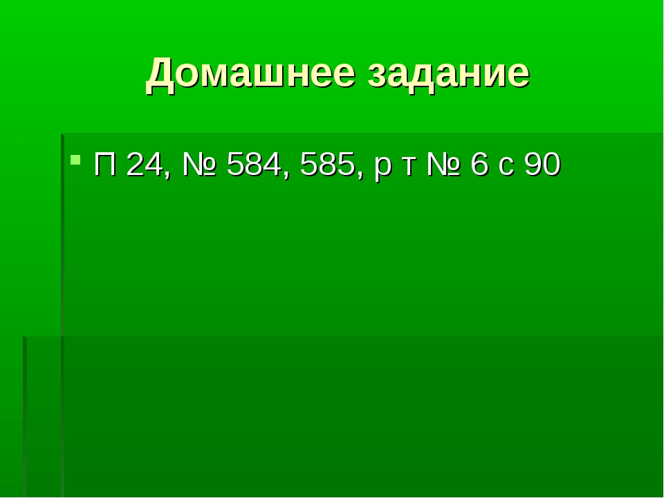 Домашнее задание П 24, № 584, 585, р т № 6 с 90