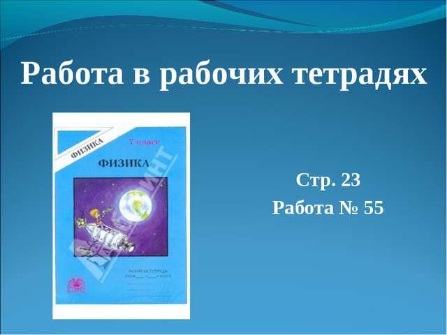 Работа в рабочих тетрадях Стр. 23 Работа № 55