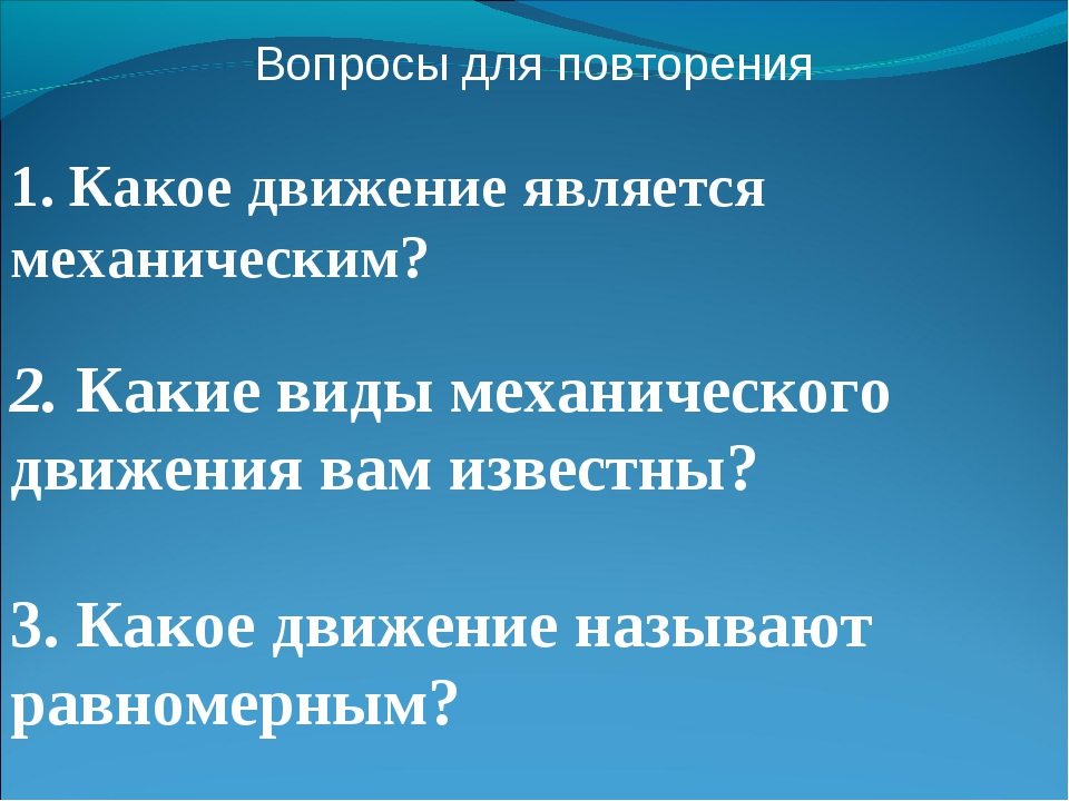 Вопросы для повторения 1. Какое движение является механическим? 2. Какие виды...