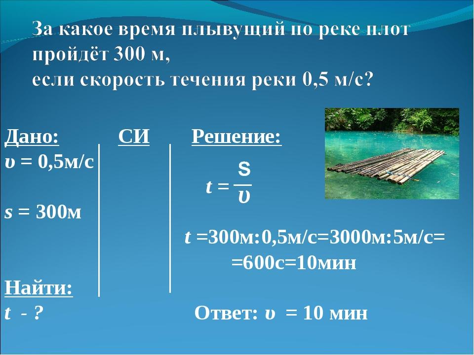 Дано: СИ Решение: υ = 0,5м/с  t = s = 300м t =300м:0,5м/с=3000м:5м/с=  =...