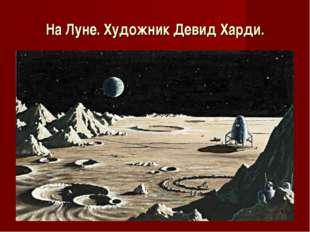 На Луне. Художник Девид Харди.