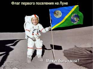 Флаг первого поселения на Луне Может быть такой?