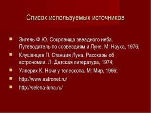 Список используемых источников Зигель Ф.Ю. Сокровища звездного неба. Путеводи