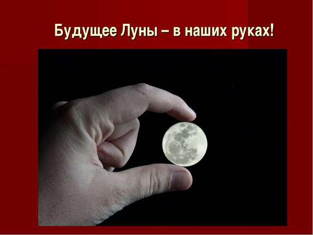 Будущее Луны – в наших руках!