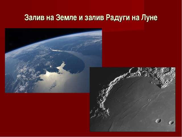 Залив на Земле и залив Радуги на Луне