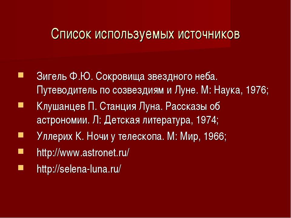 Список используемых источников Зигель Ф.Ю. Сокровища звездного неба. Путеводи...