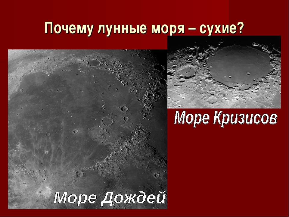 Почему лунные моря – сухие?