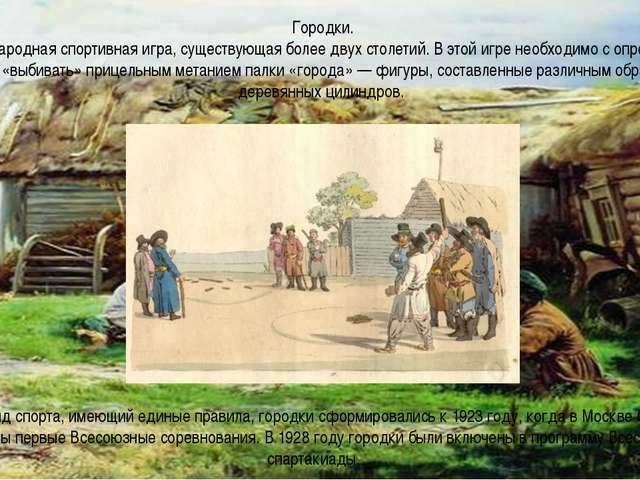 Городки. русская народная спортивная игра, существующая более двух столетий....