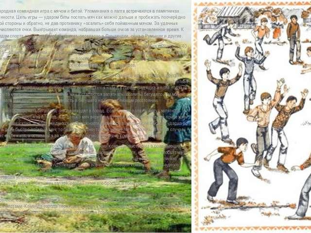 Лапта — русская народная командная игра с мячом и битой. Упоминания о лапте в...
