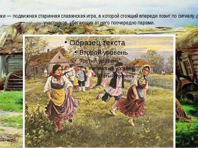 Горелки — подвижная старинная славянская игра, в которой стоящий впереди лови...