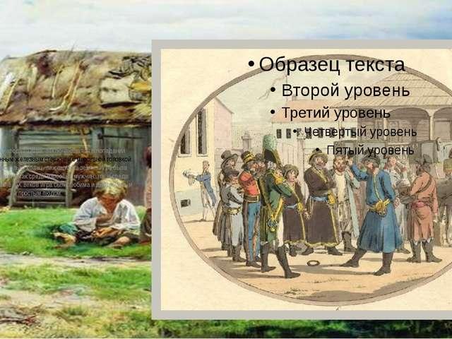 Свайка - русская народная игра, заключающаяся в попадании свайкой — заострённ...