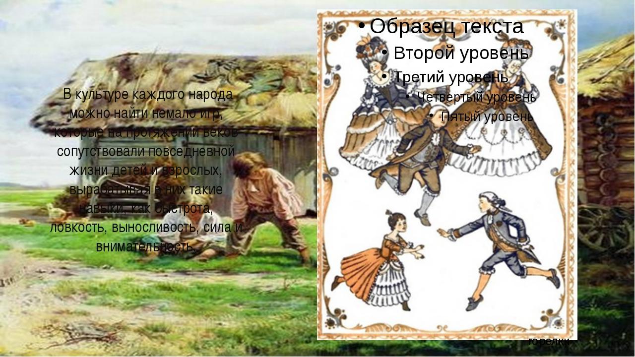 В культуре каждого народа можно найти немало игр, которые на протяжении веко...