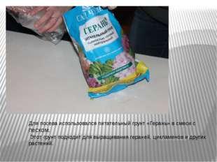 Для посева использовался питательный грунт «Герань» в смеси с песком. Этот гр