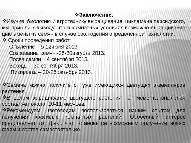 Заключение. Изучив биологию и агротехнику выращивания цикламена персидского,...