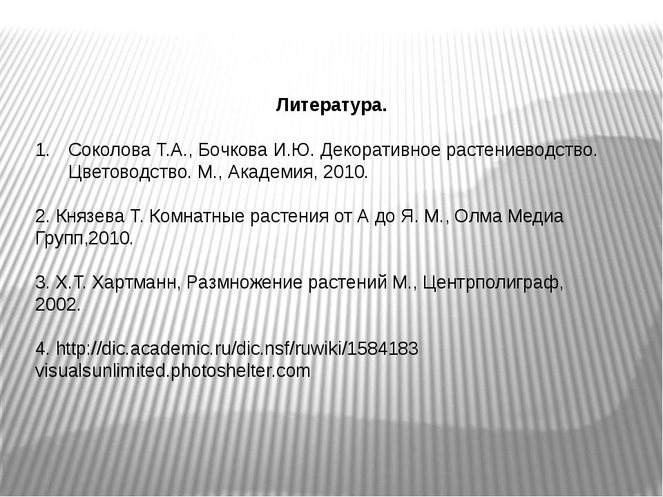 Литература. Соколова Т.А., Бочкова И.Ю. Декоративное растениеводство. Цветов...