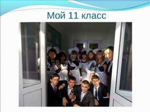 Мой 11 класс