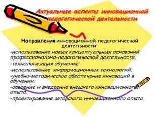 Творческих успехов и эффективной работы Современные образовательные технологии