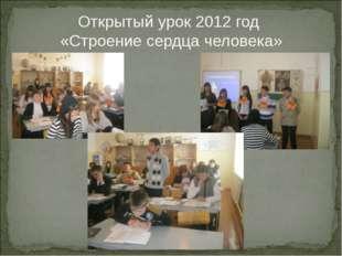 Открытый урок 2012 год «Строение сердца человека»