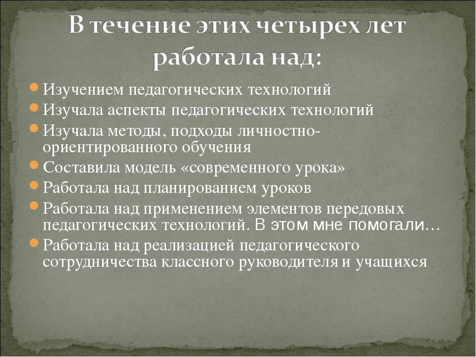 Изучением педагогических технологий Изучала аспекты педагогических технологий...