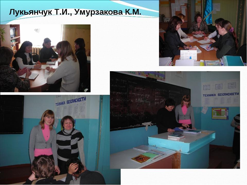 Лукьянчук Т.И., Умурзакова К.М.