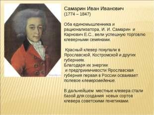 Самарин Иван Иванович (1774 – 1847) Оба единомышленника и рационализатора, И.