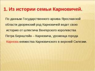 1. Из истории семьи Карновичей. По данным Государственного архива Ярославск
