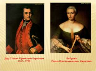 Дед Степан Ефимович Карнович 1707– 1788 Бабушка Елена Константиновна Карнов