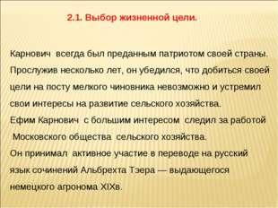 2.1. Выбор жизненной цели. Карнович всегда был преданным патриотом своей стра