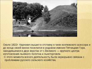 Около 1822г. Карнович вышел в отставку в чине коллежского асессора и до конца