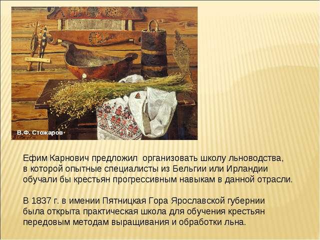 Ефим Карнович предложил организовать школу льноводства, в которой опытные спе...