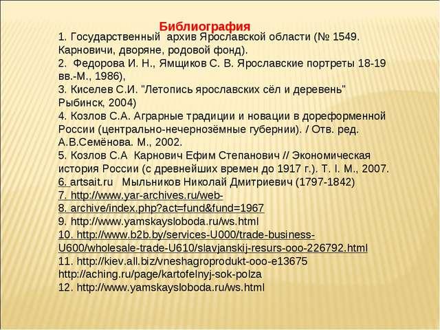 1. Государственный архив Ярославской области (№ 1549. Карновичи, дворяне, род...