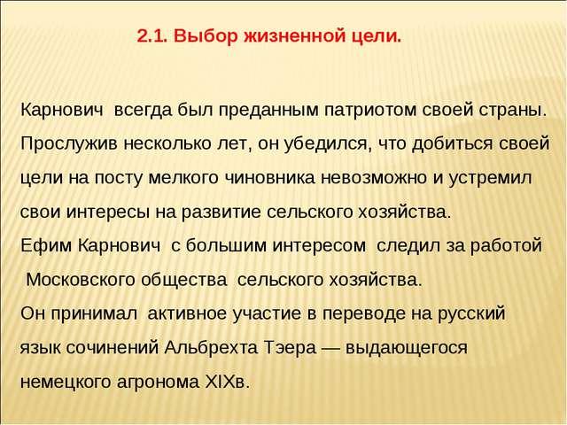 2.1. Выбор жизненной цели. Карнович всегда был преданным патриотом своей стра...