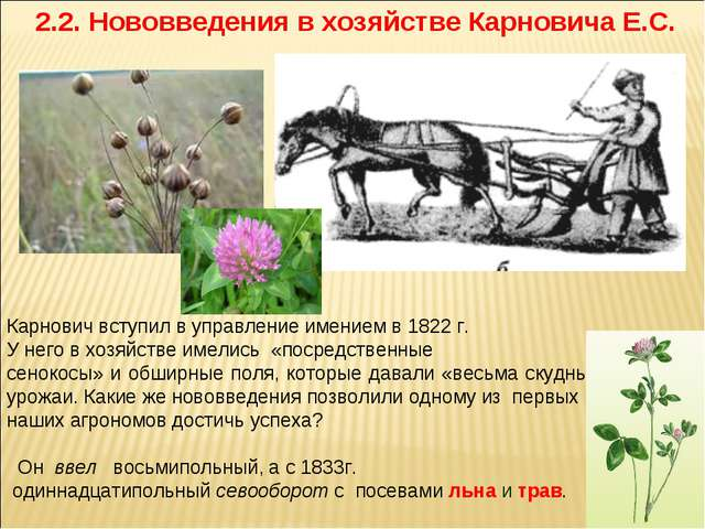 2.2. Нововведения в хозяйстве Карновича Е.С. Карнович вступил в управление им...