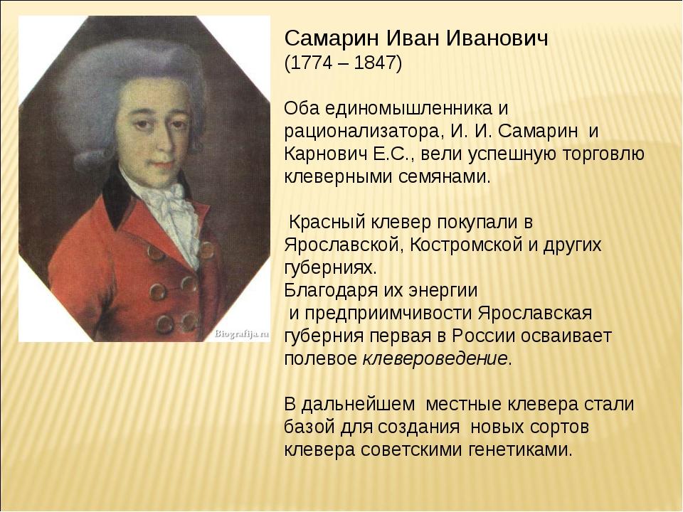 Самарин Иван Иванович (1774 – 1847) Оба единомышленника и рационализатора, И....