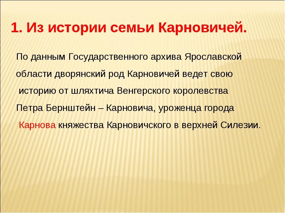 1. Из истории семьи Карновичей. По данным Государственного архива Ярославск...