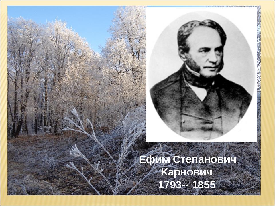 Ефим Степанович Карнович 1793-- 1855