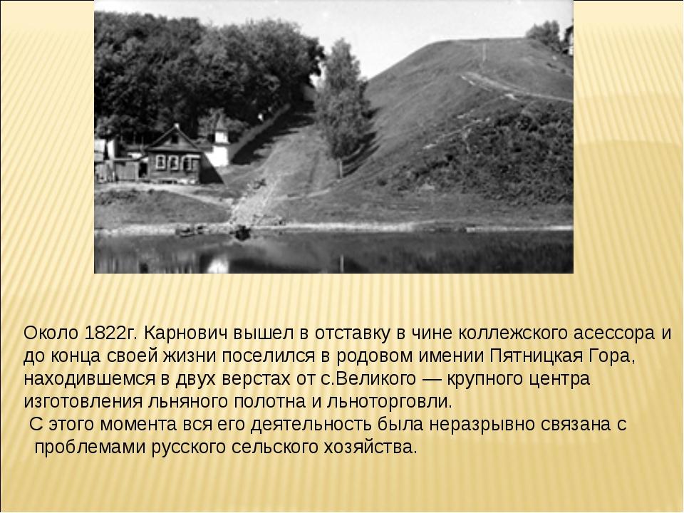 Около 1822г. Карнович вышел в отставку в чине коллежского асессора и до конца...