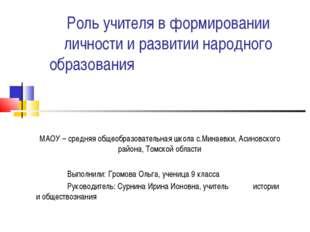 Роль учителя в формировании личности и развитии народного образования МАОУ –
