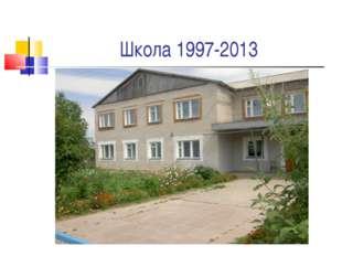 Школа 1997-2013