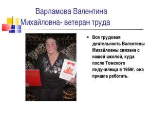 Варламова Валентина Михайловна- ветеран труда Вся трудовая деятельность Вале