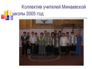 Коллектив учителей Минаевской школы 2005 год