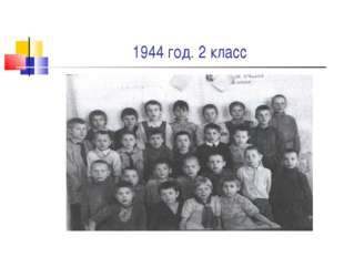 1944 год. 2 класс