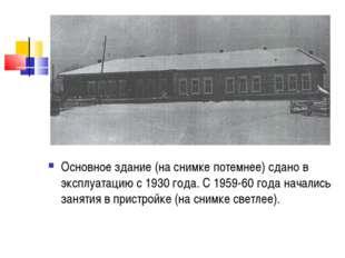 Основное здание (на снимке потемнее) сдано в эксплуатацию с 1930 года. С 1959