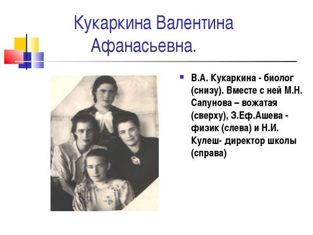 Кукаркина Валентина Афанасьевна. В.А. Кукаркина - биолог (снизу). Вместе с н...