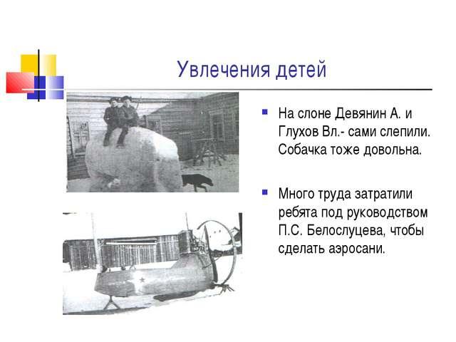 Увлечения детей На слоне Девянин А. и Глухов Вл.- сами слепили. Собачка тоже...