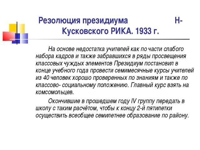 Резолюция президиума Н-Кусковского РИКА. 1933 г. На основе недостатка учите...
