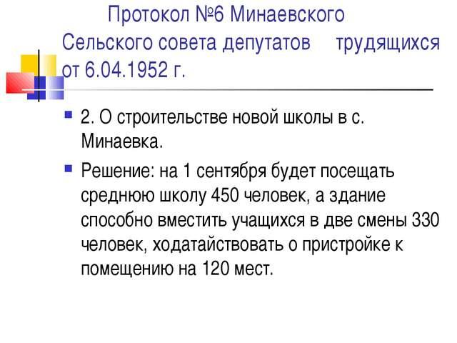 Протокол №6 Минаевского Сельского совета депутатов трудящихся от 6.04.1952...
