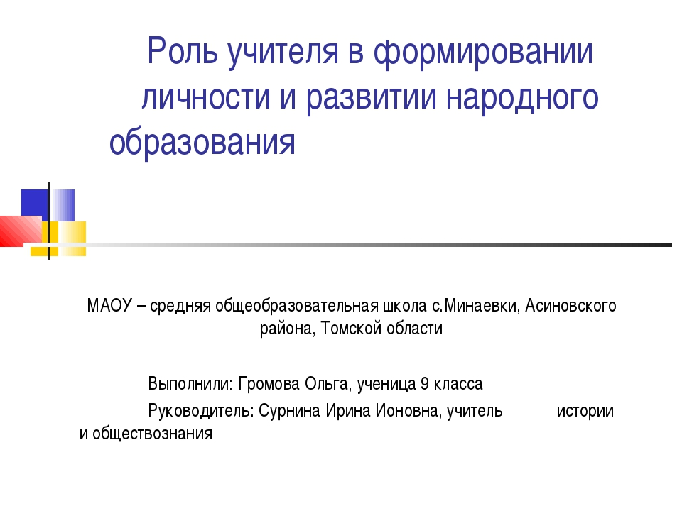 Роль учителя в формировании личности и развитии народного образования МАОУ –...