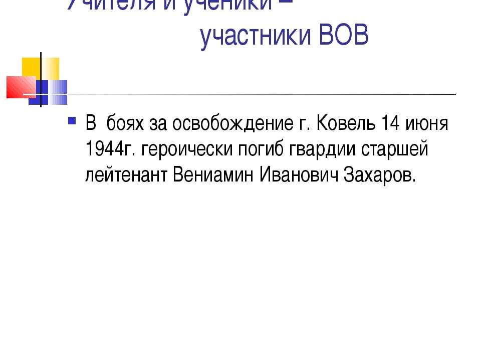 Учителя и ученики – участники ВОВ В боях за освобождение г. Ковель 14 июня 19...