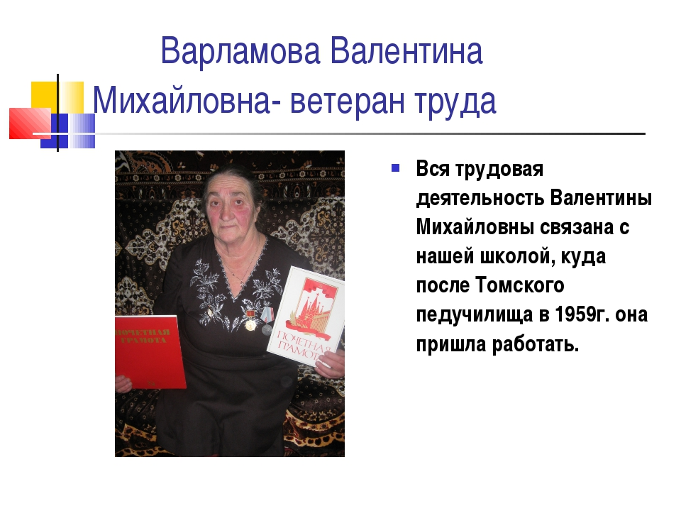 Варламова Валентина Михайловна- ветеран труда Вся трудовая деятельность Вале...